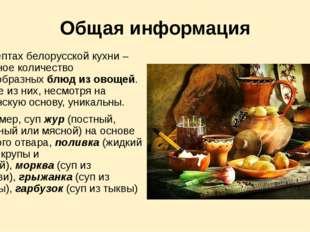 Общая информация Врецептах белорусской кухни– огромное количество разнообра