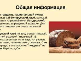 Общая информация Особаягордость национальной кухни– традиционныйбелорусски