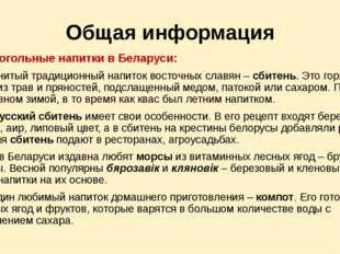 Общая информация Безалкогольные напитки в Беларуси: Знаменитый традиционный н