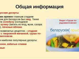 Общая информация Белорусские десерты С давних времен главным сладким десертом