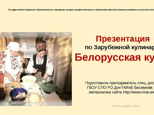Презентация по Зарубежной кулинарии Белорусская кухня Государственное бюджетн...