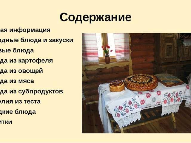 Содержание Общая информация Холодные блюда и закуски Первые блюда Блюда из ка...