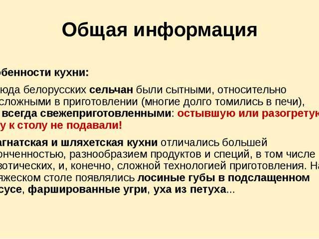 Общая информация Особенности кухни: Блюда белорусскихсельчанбыли сытными, о...