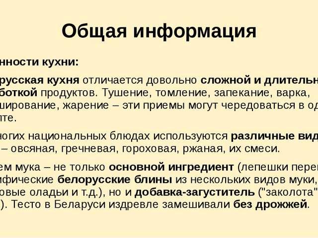 Общая информация Особенности кухни: Белорусская кухняотличается довольносло...
