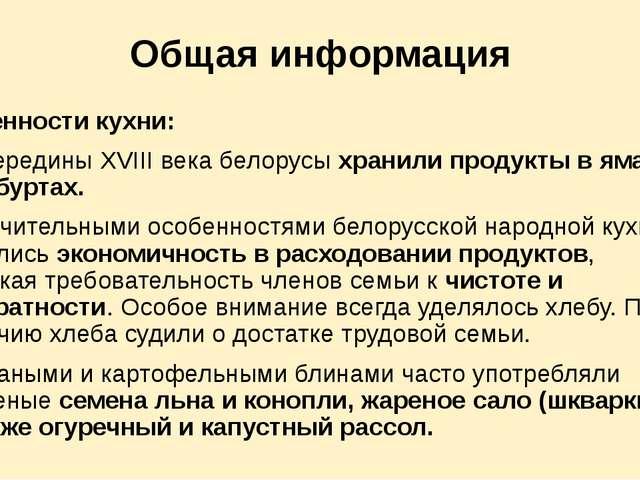 Общая информация Особенности кухни: До середины XVIII века белорусы хранили п...