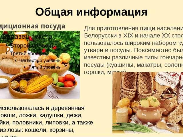Общая информация Традиционная посуда Для приготовления пищи население Белорус...