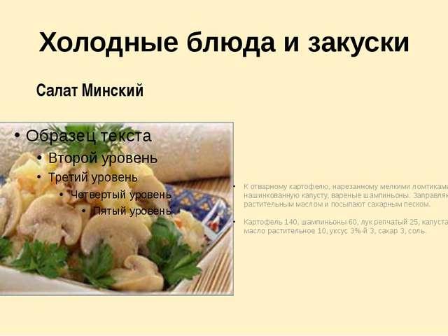 Холодные блюда и закуски К отварному картофелю, нарезанному мелкими ломтиками...