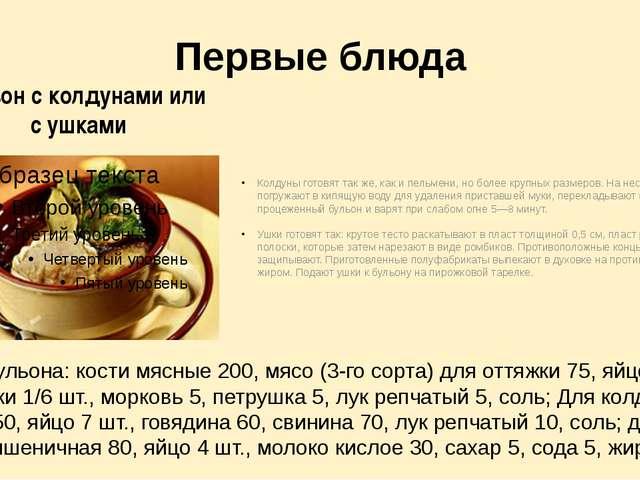 Первые блюда Колдуны готовят так же, как и пельмени, но более крупных размеро...