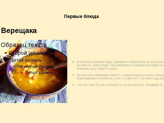 Первые блюда В кастрюлю наливают воды, добавляют хлебный квас (в соотношении...