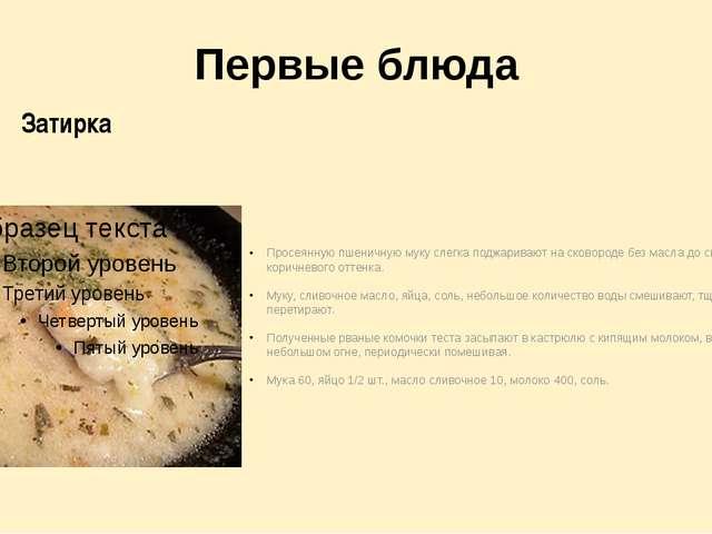 Первые блюда Просеянную пшеничную муку слегка поджаривают на сковороде без ма...