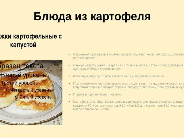 Блюда из картофеля Сваренный картофель в горячем виде пропускают через мясору...