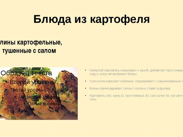 Блюда из картофеля Натертый картофель смешивают с мукой, добавляют простокваш...