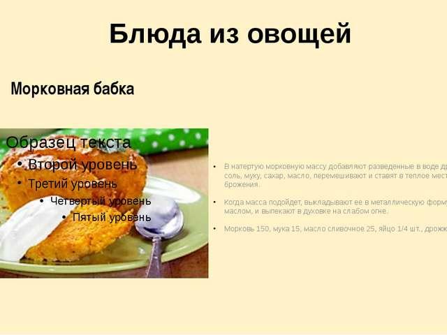 Блюда из овощей В натертую морковную массу добавляют разведенные в воде дрожж...