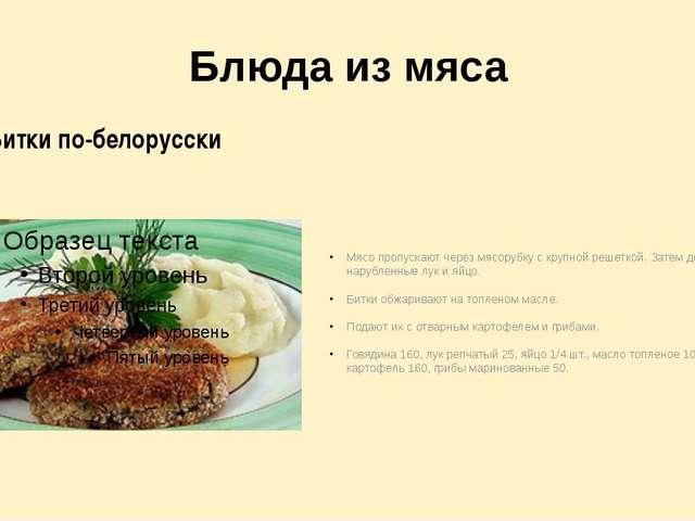 Блюда из мяса Мясо пропускают через мясорубку с крупной решеткой. Затем добав...