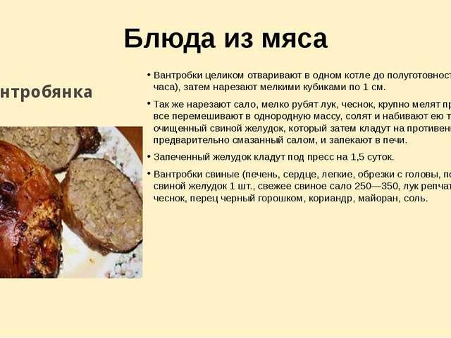 Блюда из мяса Вантробки целиком отваривают в одном котле до полуготовности (1...
