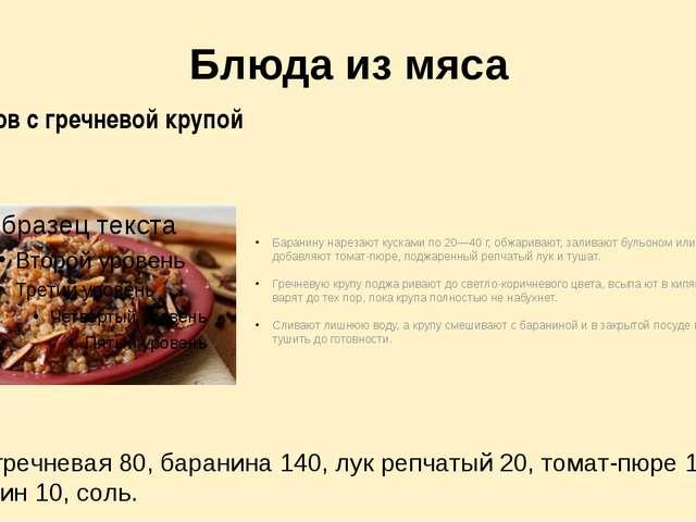 Блюда из мяса Баранину нарезают кусками по 20—40 г, обжаривают, заливают буль...