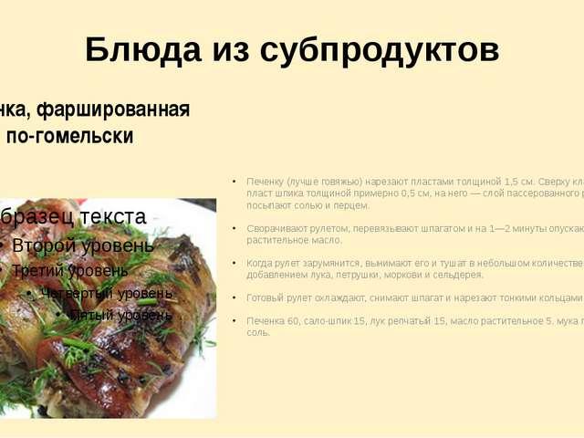 Блюда из субпродуктов Печенку (лучше говяжью) нарезают пластами толщиной 1,5...