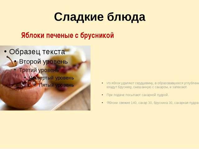 Сладкие блюда Из яблок удаляют сердцевину, в образовавшееся углубление кладут...