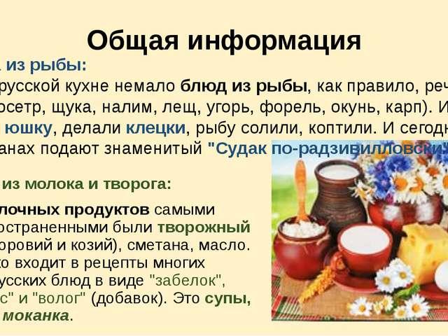 Общая информация Блюда из молока и творога: Измолочных продуктовсамыми расп...