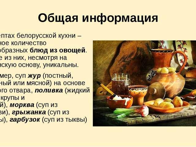 Общая информация Врецептах белорусской кухни– огромное количество разнообра...