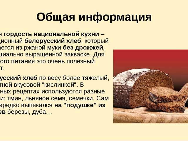 Общая информация Особаягордость национальной кухни– традиционныйбелорусски...