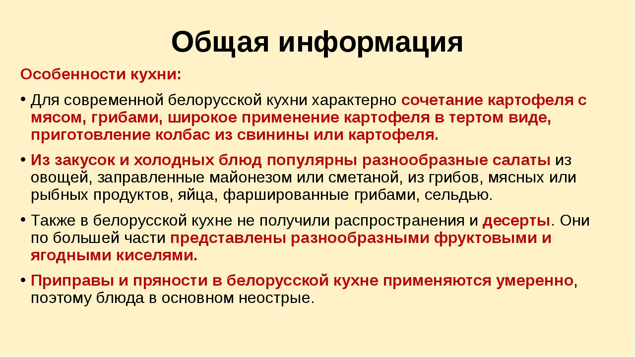 Общая информация Особенности кухни: Для современной белорусской кухни характе...