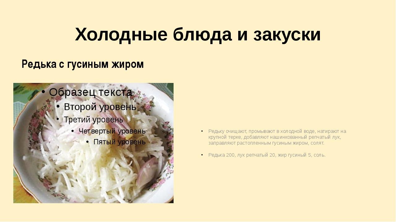 Холодные блюда и закуски Редьку очищают, промывают в холодной воде, натирают...