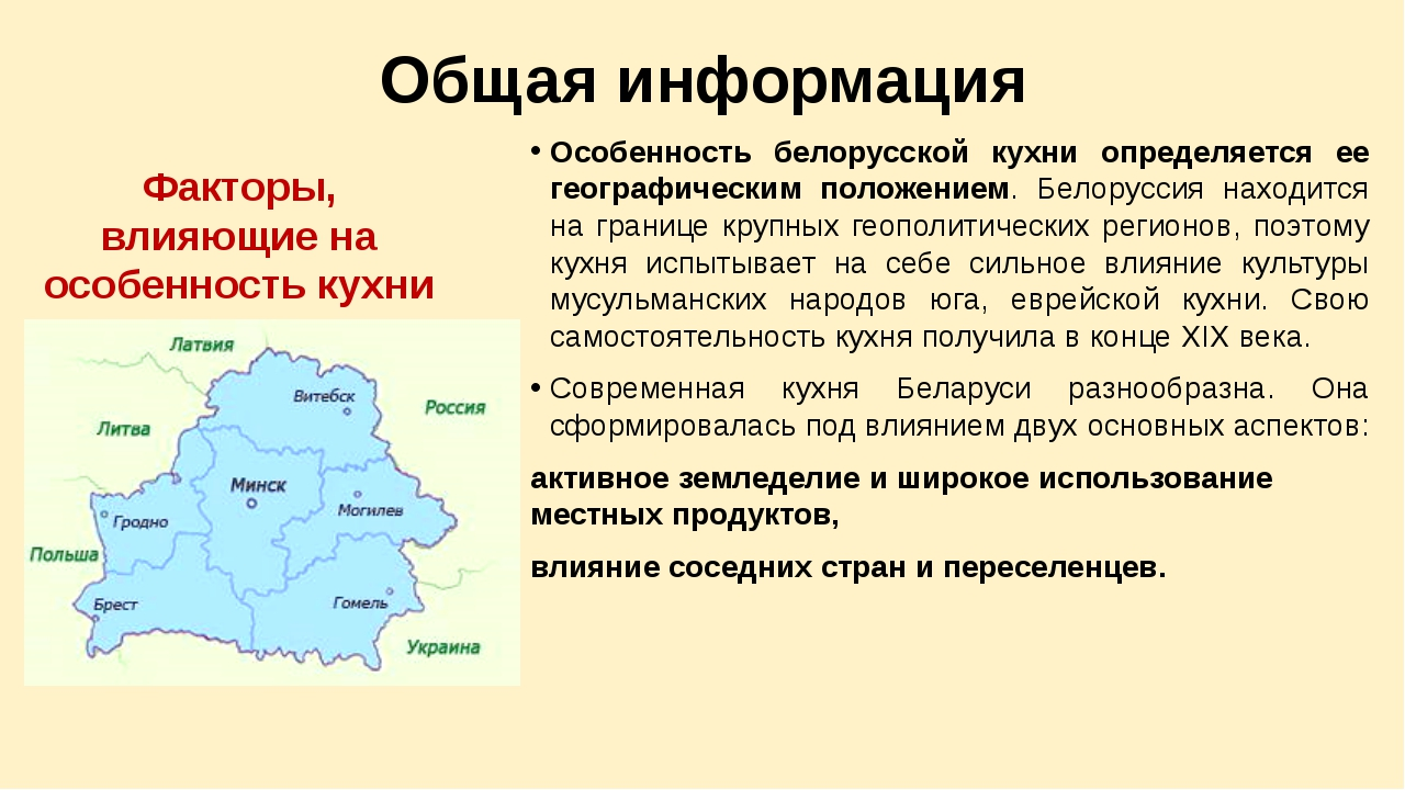 Общая информация Особенность белорусской кухни определяется ее географическим...