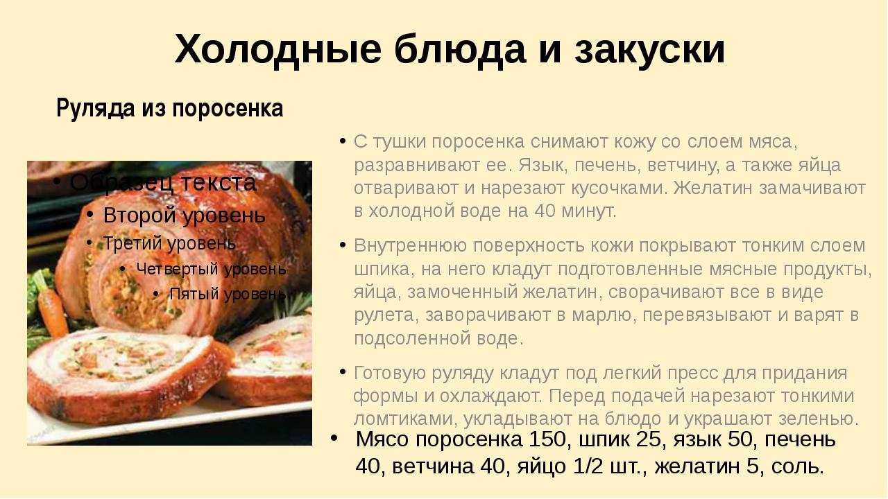Холодные блюда и закуски С тушки поросенка снимают кожу со слоем мяса, разрав...