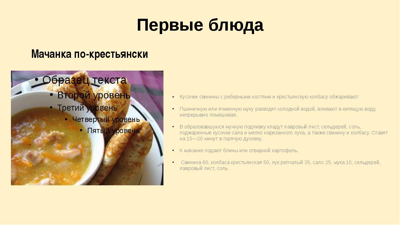 Первые блюда Кусочки свинины с реберными костями и крестьянскую колбасу обжар...