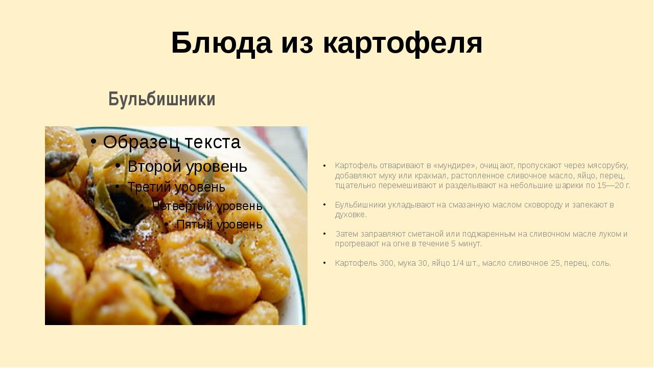 Блюда из картофеля Картофель отваривают в «мундире», очищают, пропускают чере...