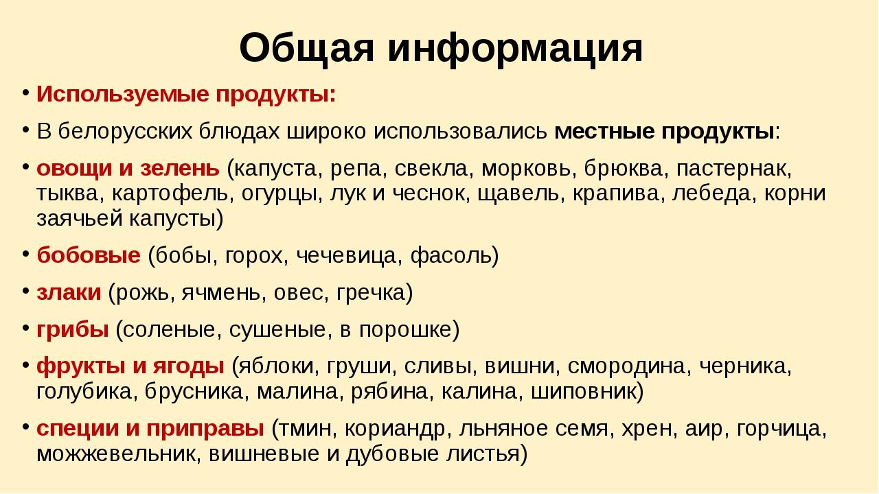 Общая информация Используемые продукты: В белорусских блюдах широко использов...