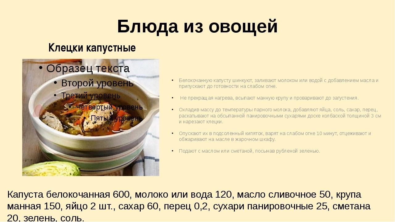 Блюда из овощей Белокочанную капусту шинкуют, заливают молоком или водой с до...