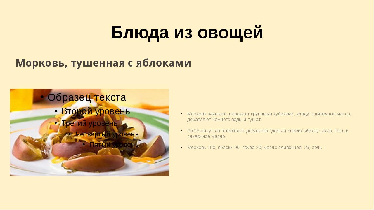 Блюда из овощей Морковь очищают, нарезают крупными кубиками, кладут сливочное...