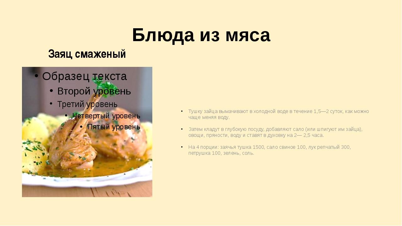 Блюда из мяса Тушку зайца вымачивают в холодной воде в течение 1,5—2 суток, к...