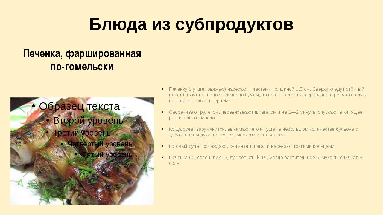 Рецепт блюда из говяжьих почек