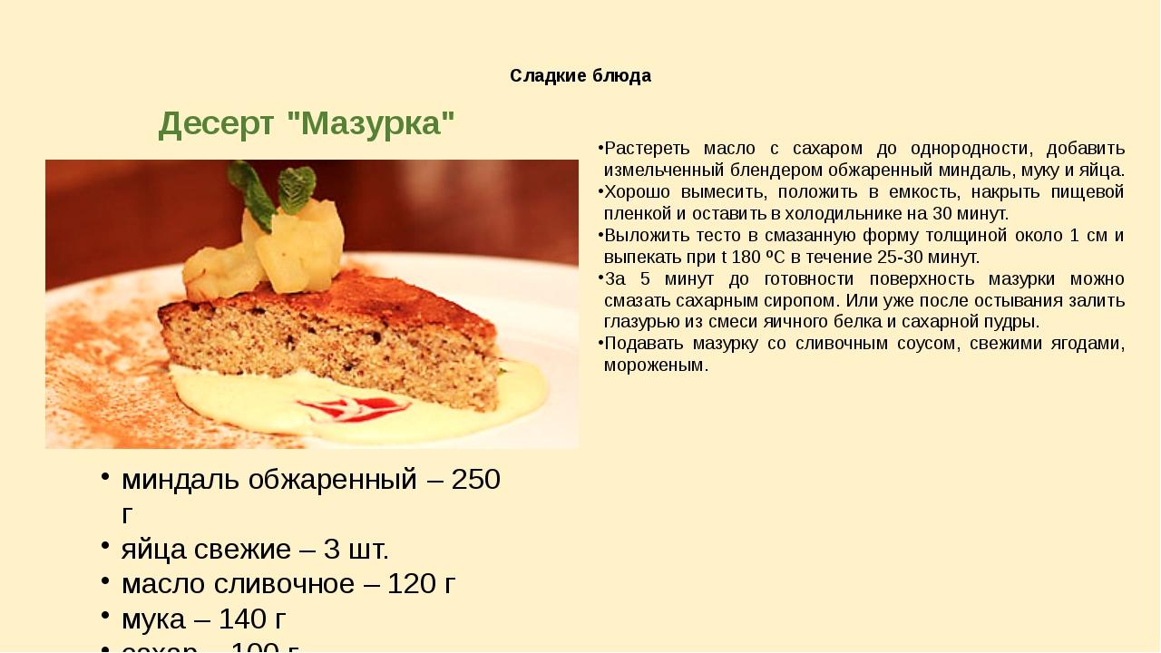 Сладкие блюда Растереть масло с сахаром до однородности, добавить измельченны...
