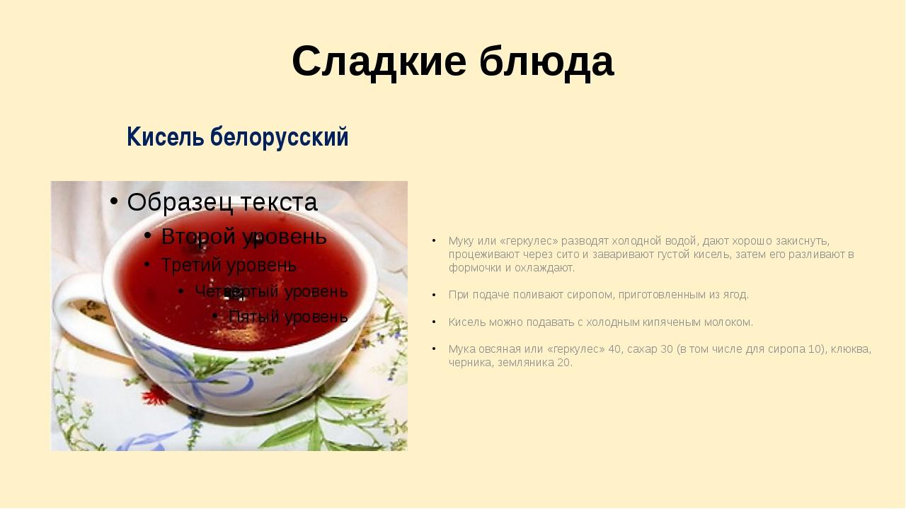 Сладкие блюда Муку или «геркулес» разводят холодной водой, дают хорошо закисн...