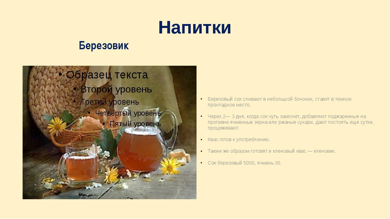 Напитки Березовый сок сливают в небольшой бочонок, ставят в темное прохладное...