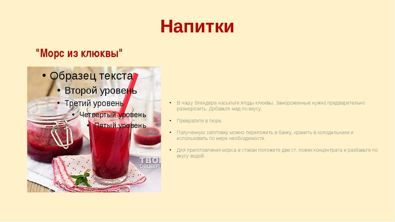 Напитки В чашу блендера насыпьте ягоды клюквы. Замороженные нужно предварител...