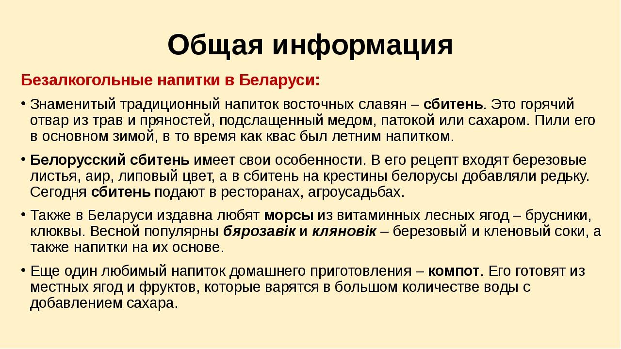 Общая информация Безалкогольные напитки в Беларуси: Знаменитый традиционный н...