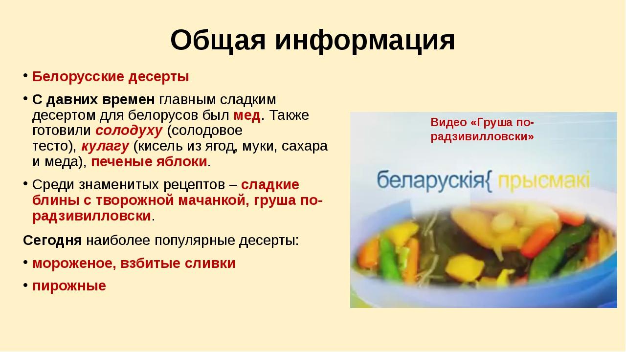 Общая информация Белорусские десерты С давних времен главным сладким десертом...