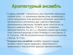 Архитектурный ансамбль от франц. ensemble – совокупность), ряд сооружений, об