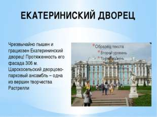 ЕКАТЕРИНИСКИЙ ДВОРЕЦ Чрезвычайно пышен и грациозен Екатерининский дворец! Про