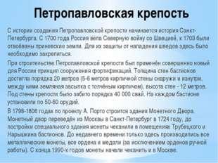 Петропавловская крепость С истории создания Петропавловской крепости начинает