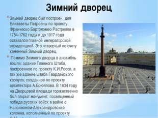 Зимний дворец Зимний дворец был построен для Елизаветы Петровны по проекту Фр