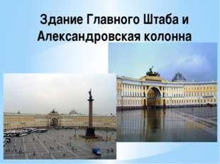 Здание Главного Штаба и Александровская колонна