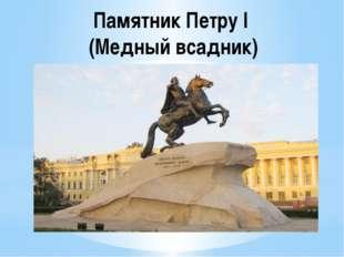 Памятник Петру I (Медный всадник)