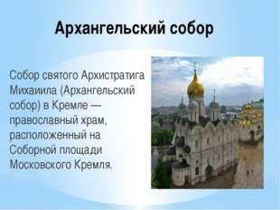 Архангельский собор Собор святого Архистратига Михаиила (Архангельский собор)
