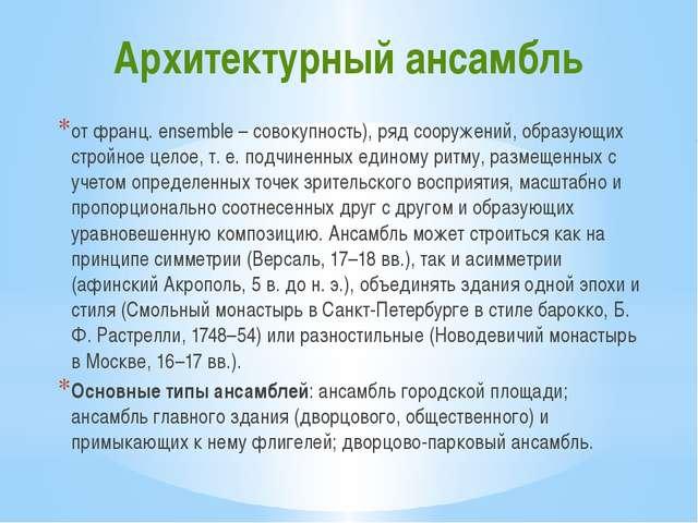 Архитектурный ансамбль от франц. ensemble – совокупность), ряд сооружений, об...